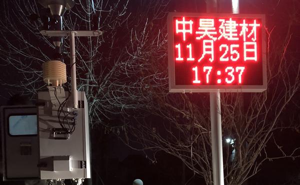 潍坊中昊建材采购贝塔射线扬尘在线监测设备案例