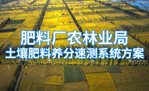肥料厂农林业局土壤肥料养分速测系统方案