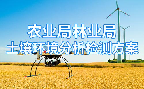 农业局林业局土壤环境分析系统方案