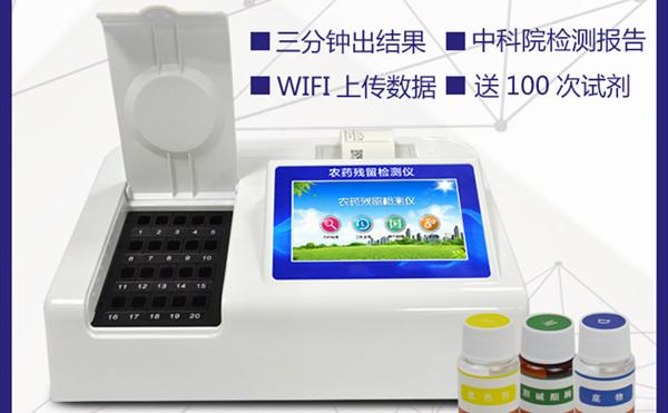 农药残留检测仪的使用方法和使用要求