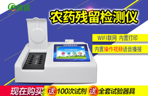 农药残留检测仪如何检测果蔬农药残留是否超标