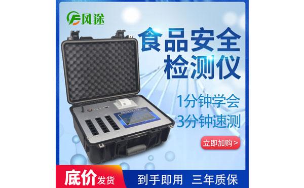 食品快检设备提供各种非食用添加剂是否超标检测报告