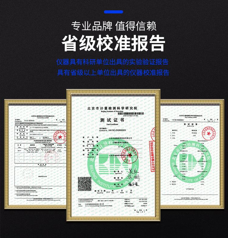 土壤检测证书