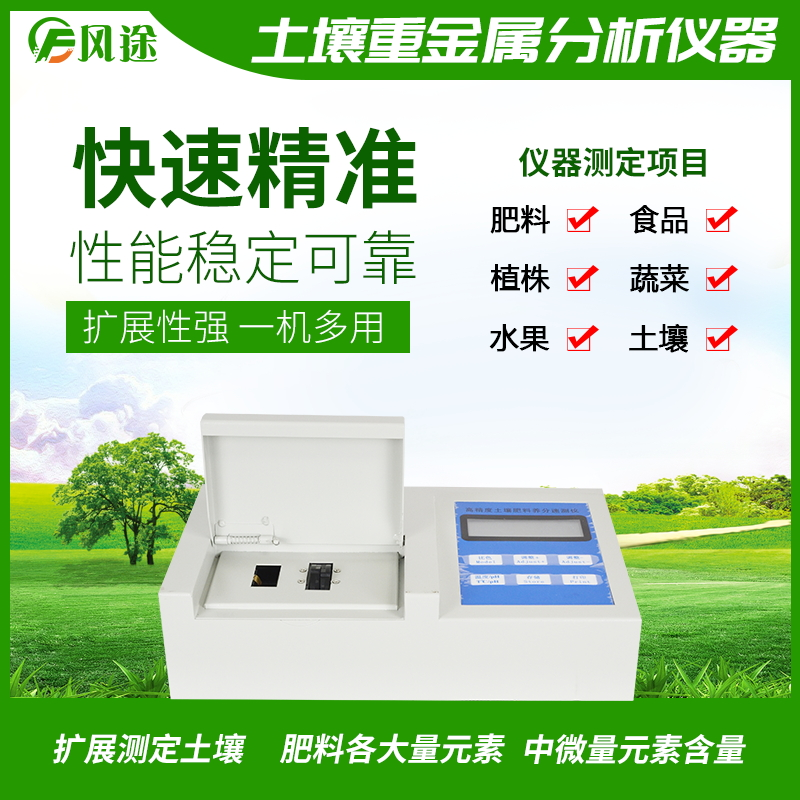 土壤重金属检测仪