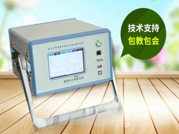 光合作用测定仪品牌