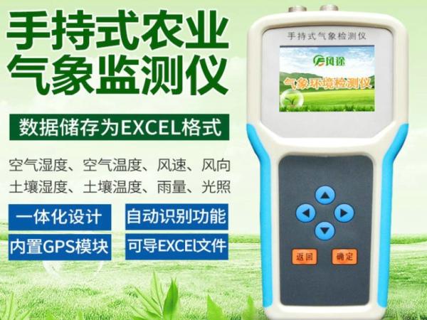 风途手持式农业气象环境检测仪好不好?