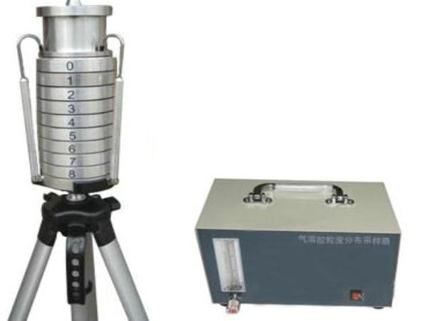 气溶胶粒度分布采样器测定气溶胶对人体危害