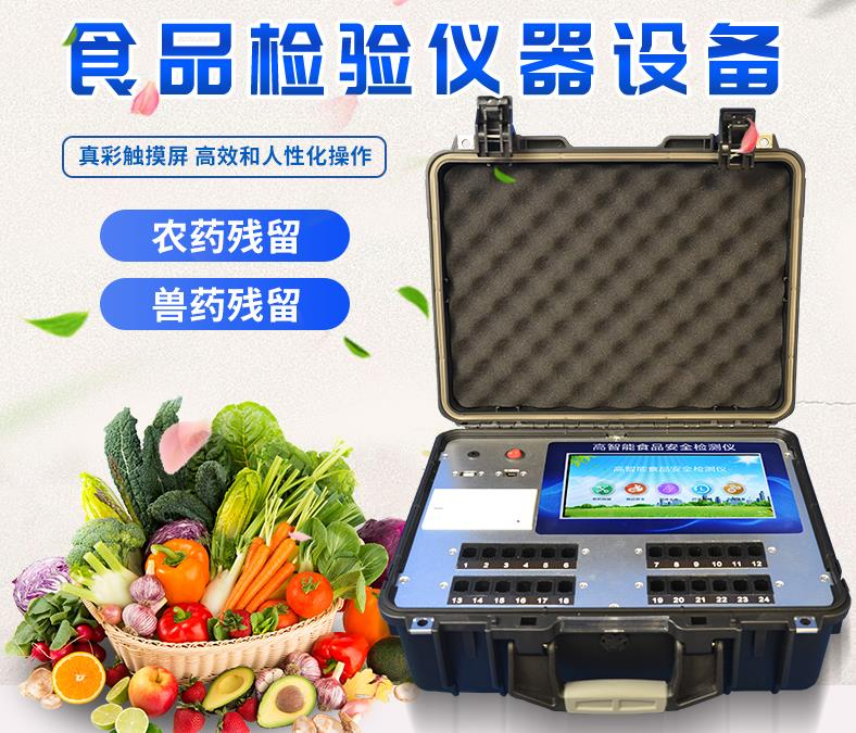 农贸市场食品检测室设备是什么样的仪器?