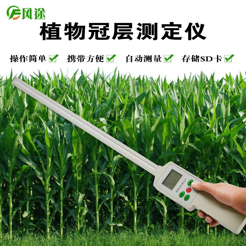 植物冠层测量仪厂家