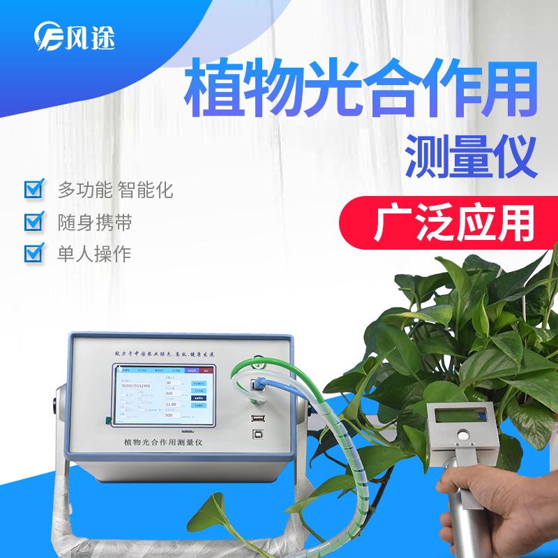 检测植物光合作用仪器有光合强度测定仪FT-GH30