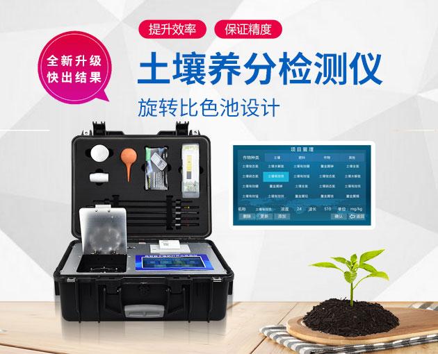 土壤养分速测仪的OEM生产厂家