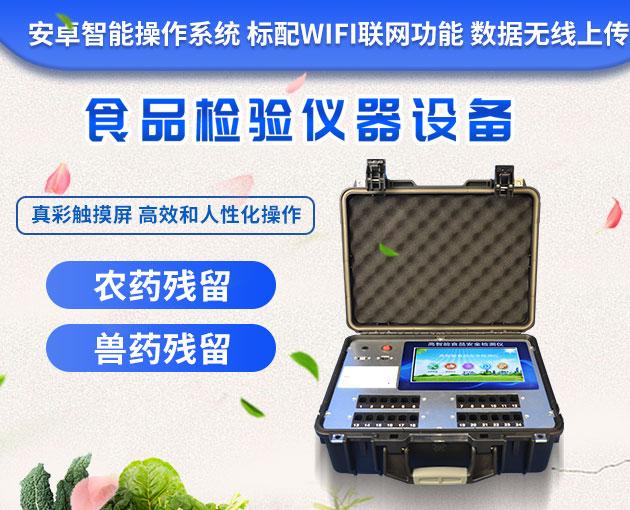 多功能食品安全检测仪保障零食质量安全