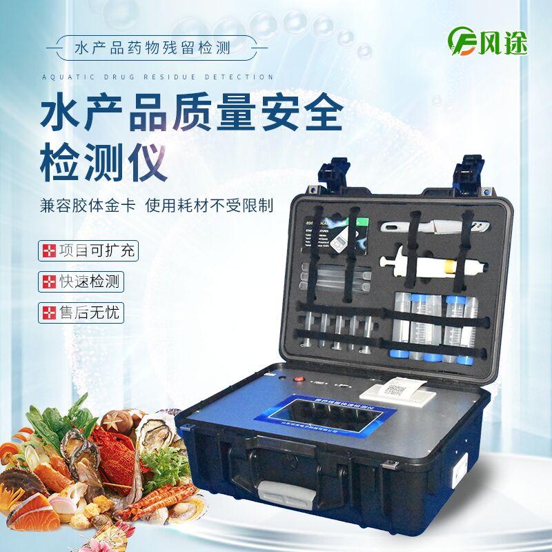 水产品药物残留检测仪在保障水产安全中发挥重要作用
