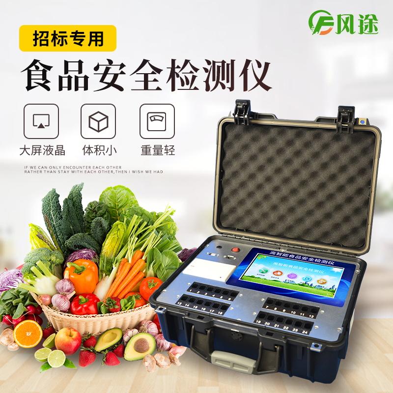 食品安全检测仪的生产厂家——风途