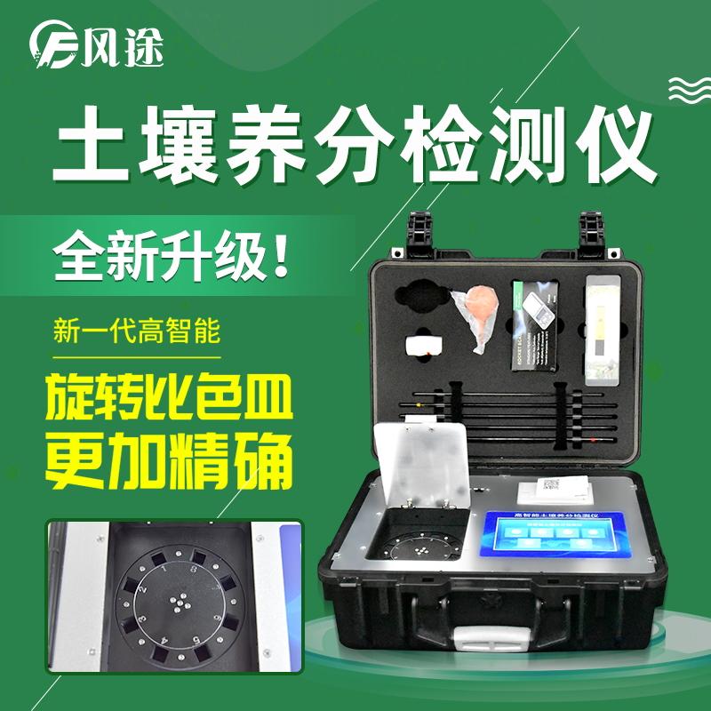 新型土壤肥料养分速测仪:便携式的测土仪