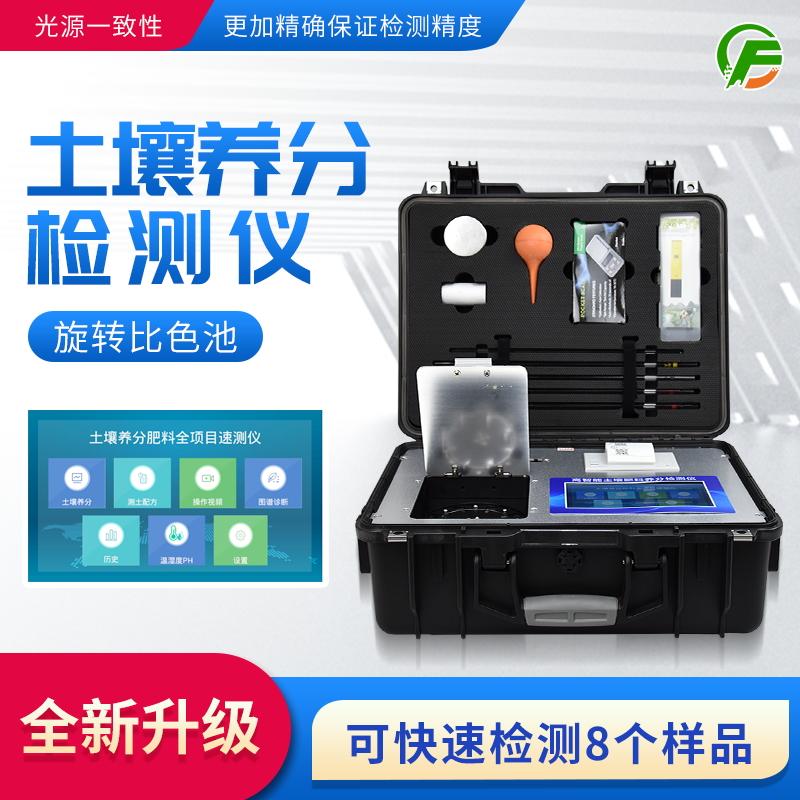 """便携式土壤养分速测仪:药、器、仪一体,""""小型实验室"""""""