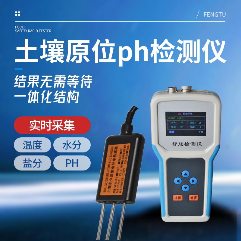 土壤原位ph计:测量土壤酸碱度的仪器