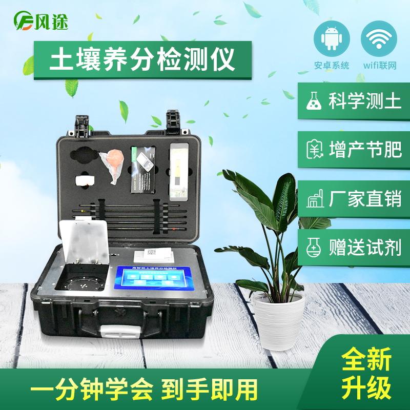 高智能土壤养分快速检测仪(农资经销商、农技体系实用型)