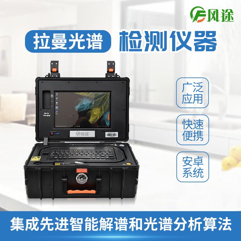 便携式拉曼光谱仪介绍
