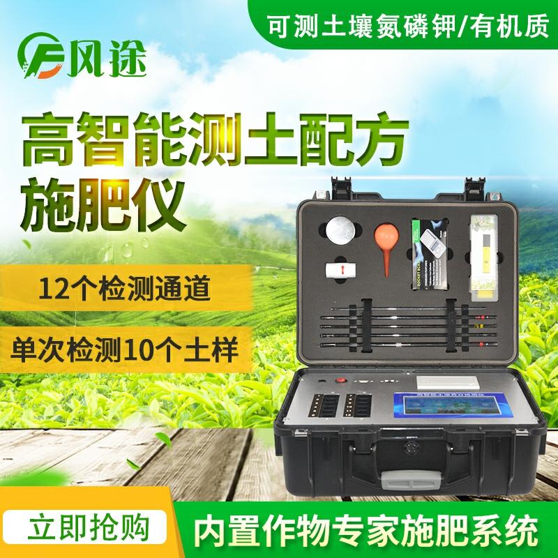 土壤成分检测仪器(附配置清单)