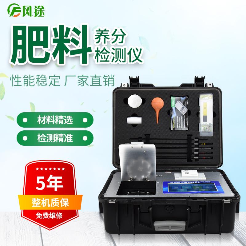 化肥检测仪的作用