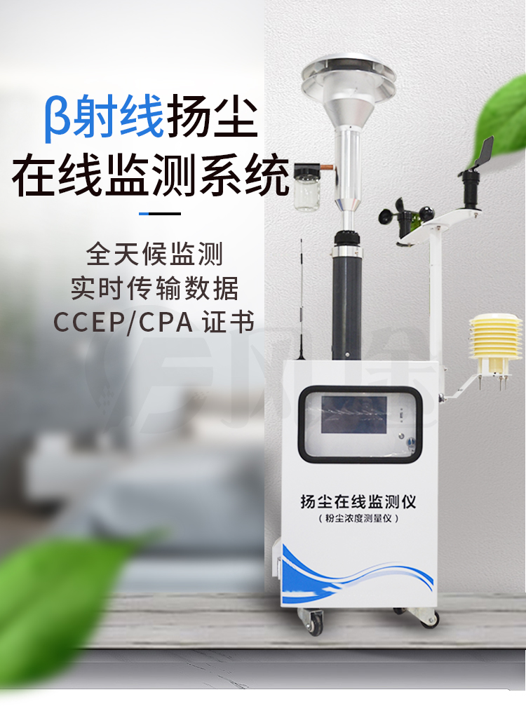 β射线扬尘监测仪
