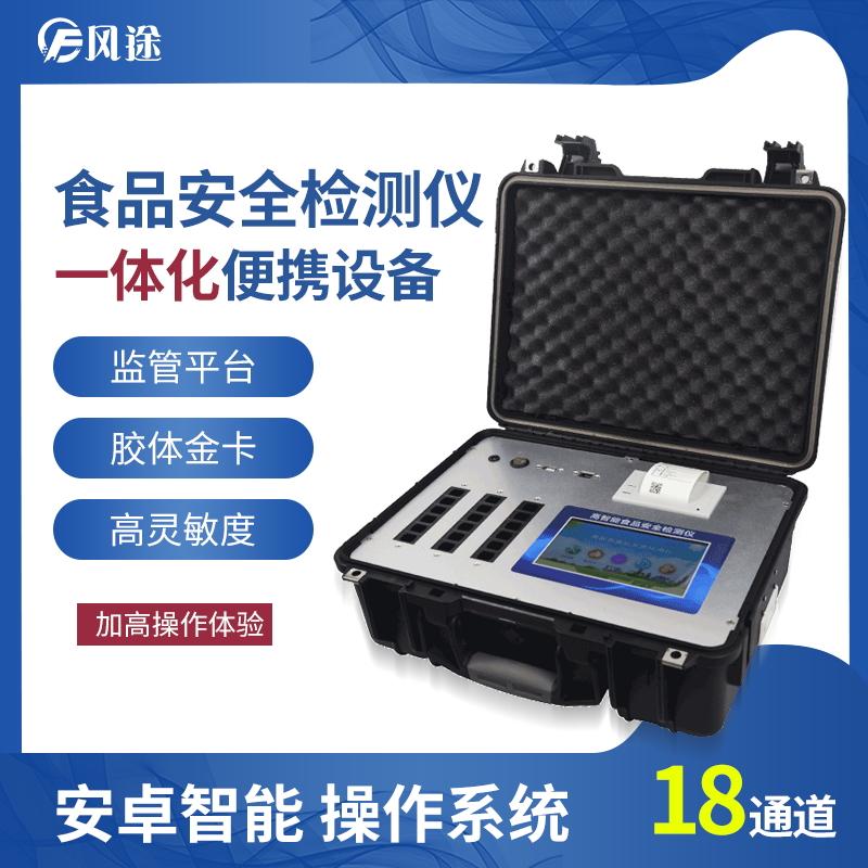 食品安全检测仪价格,食品检测仪器设备公司