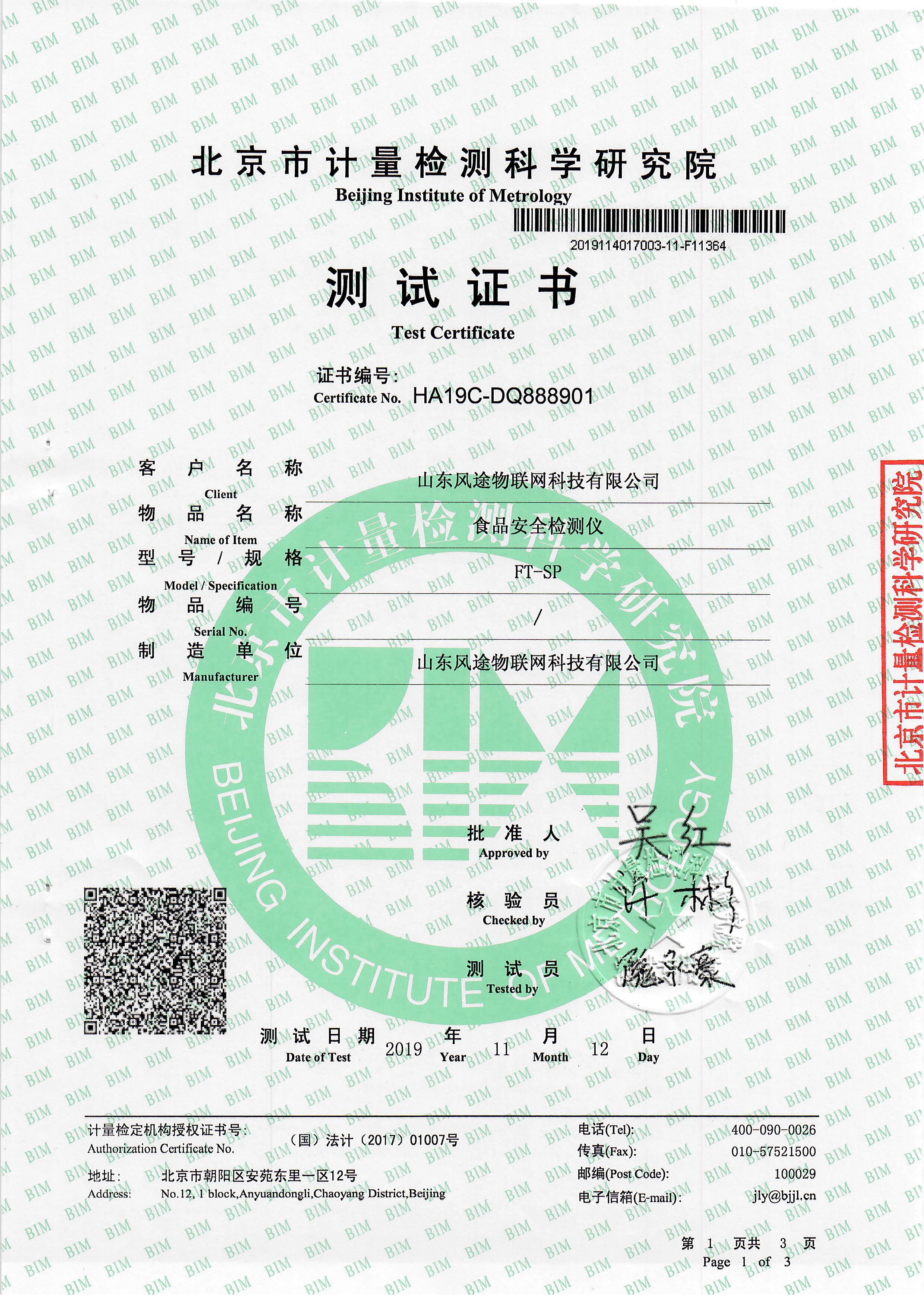 食品检测仪器证书